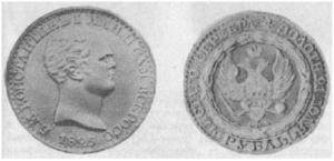 Константиновский рубль 1825 года.