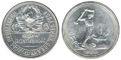 как узнать цену старинной монеты