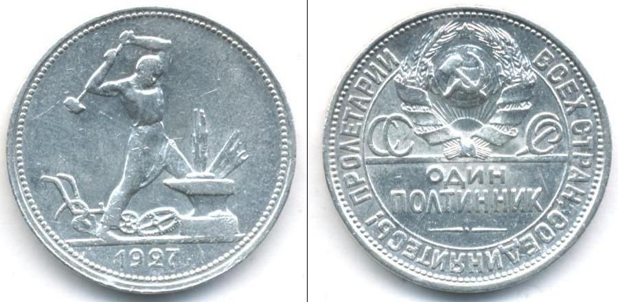 Серебряный полтинник 1927 года.