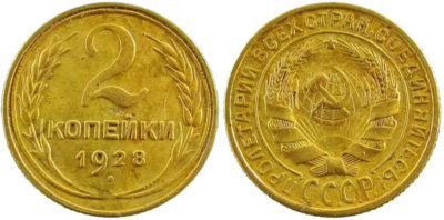 2 копейки 1928 года
