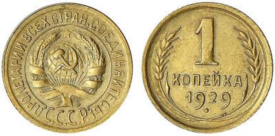 1 копейка, 1929 год.