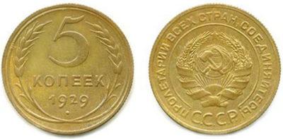 5 копеек, 1929 год.