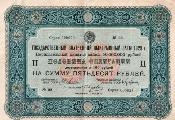 Облигация госзайма 1929 года.